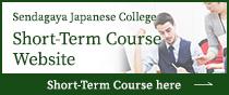 Краткосрочная программа школы японского языка Сэндагая