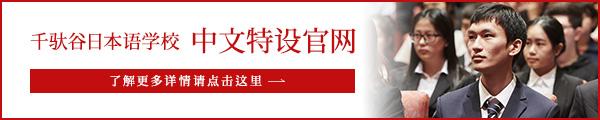 千驮谷日本语学校 中文特设官网