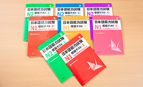 Japanese Language Proficiency Test N1 Preparatory Practice Test