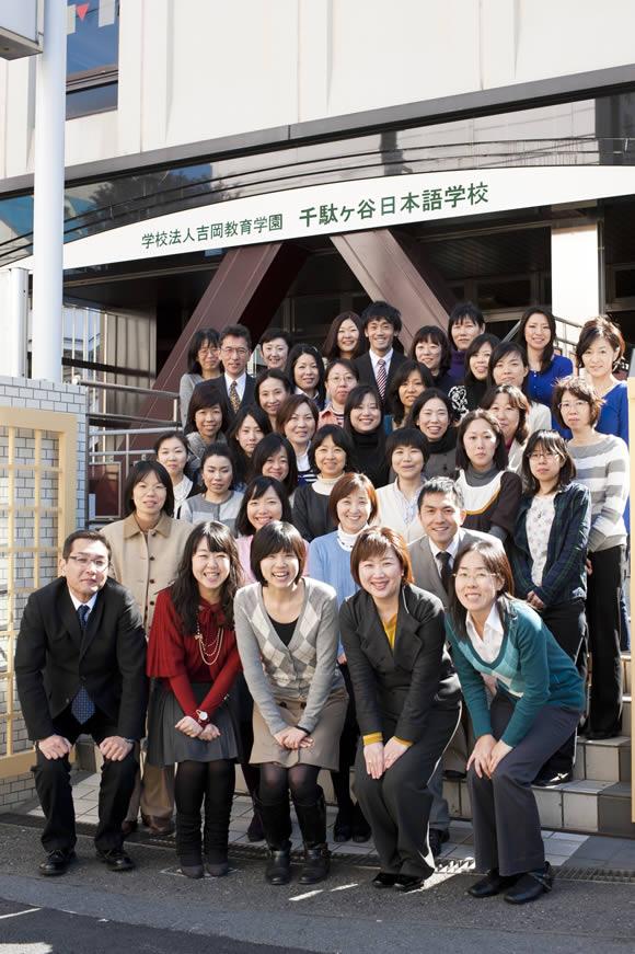 千駄ヶ谷日本語学校教職員
