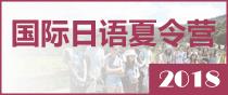 千驮谷 2018 国际日语夏令营
