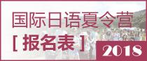 千驮谷 2018 国际日语夏令营 [报名表]